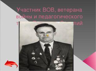 Участник ВОВ, ветерана войны и педагогического труда Рощупкин Василий Иванови