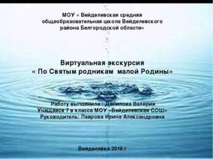Харламова Екатерина Сергеевна     Вейделевка 2015 г  МОУ « Вейделевская