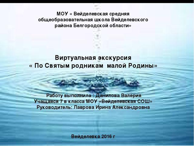 Харламова Екатерина Сергеевна     Вейделевка 2015 г  МОУ « Вейделевская...