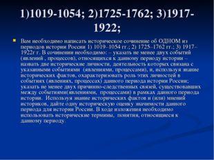 1)1019-1054; 2)1725-1762; 3)1917-1922; Вам необходимо написать историческое с