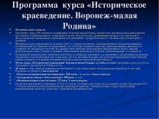 Программа курса «Историческое краеведение. Воронеж-малая Родина» Пояснительна