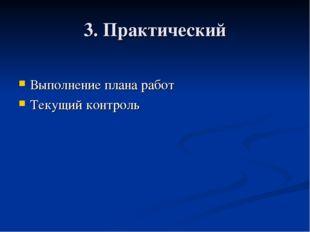 3. Практический  Выполнение плана работ Текущий контроль