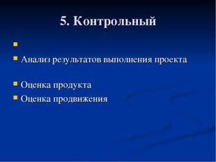 5. Контрольный  Анализ результатов выполнения проекта Оценка продукта Оценк