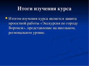 Итоги изучения курса Итогом изучения курса является защита проектной работы «