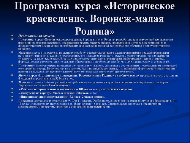 Программа курса «Историческое краеведение. Воронеж-малая Родина» Пояснительна...