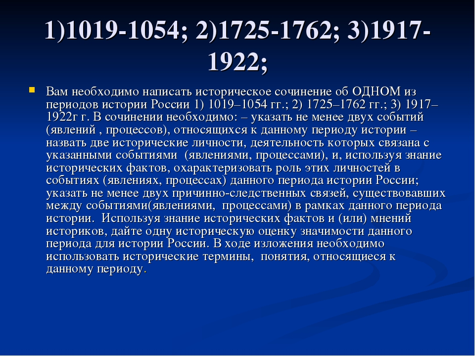 1)1019-1054; 2)1725-1762; 3)1917-1922; Вам необходимо написать историческое с...