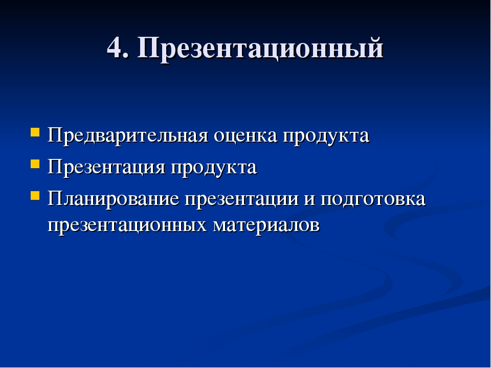 4. Презентационный Предварительная оценка продукта Презентация продукта Плани...