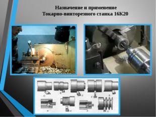 Назначение и применение Токарно-винторезного станка 16К20