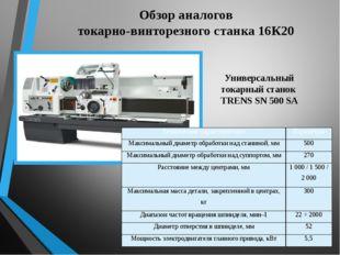 Обзор аналогов токарно-винторезного станка 16К20 Универсальный токарный стано