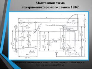 Монтажная схема токарно-винторезного станка 1К62 габаритные характеристики: д