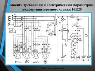 Анализ требований к электрическим параметрам токарно-винторезного станка 16К2