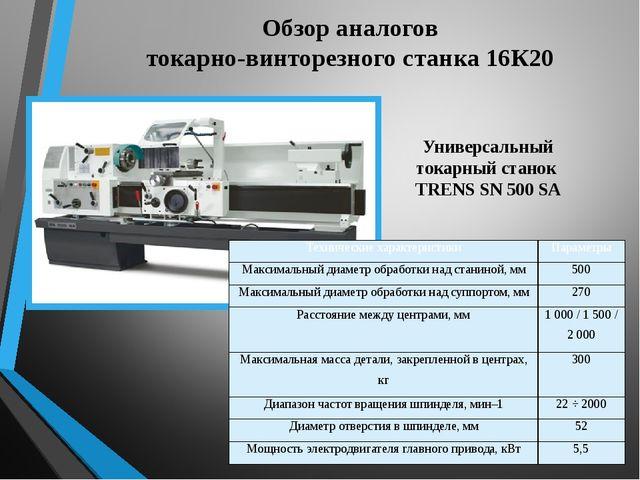 Обзор аналогов токарно-винторезного станка 16К20 Универсальный токарный стано...