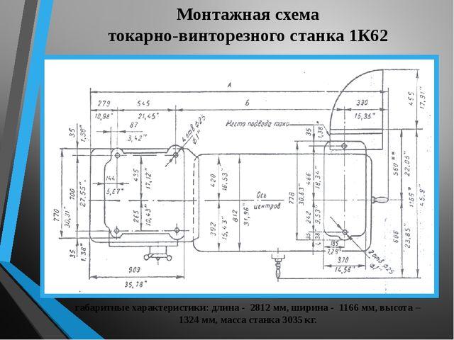Монтажная схема токарно-винторезного станка 1К62 габаритные характеристики: д...