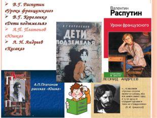 В.Г. Распутин «Уроки французского» В.Г. Короленко «Дети подземелья» А.П. Плат