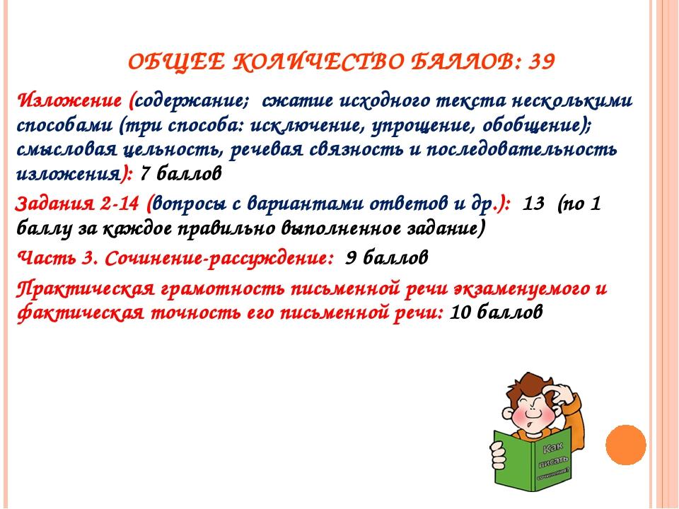 ОБЩЕЕ КОЛИЧЕСТВО БАЛЛОВ: 39 Изложение (содержание; сжатие исходного текста не...