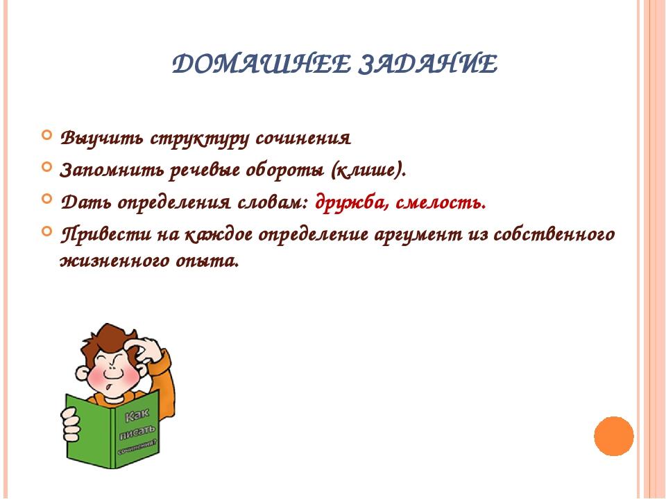 ДОМАШНЕЕ ЗАДАНИЕ Выучить структуру сочинения Запомнить речевые обороты (клише...