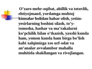 O'zaro mehr-oqibat, ahillik va totuvlik, ehtiyojmand, yordamga muhtoj kimsal