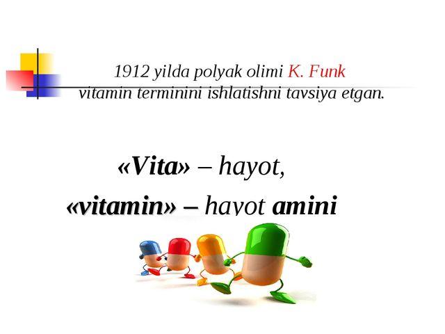 1912 yilda polyak olimi К. Funk vitamin terminini ishlatishni tavsiya etgan....