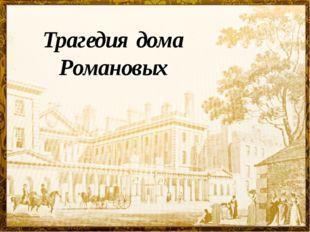 Трагедия дома Романовых