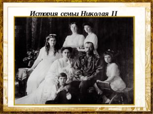 Название презентации История семьи Николая II