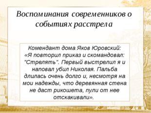 Текст Воспоминания современников о событиях расстрела Комендант дома Яков Юр