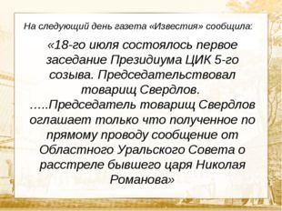 Текст На следующий день газета «Известия» сообщила: «18-го июля состоялось п