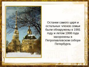 Название презентации Останки самого царя и остальных членов семьи были обнару