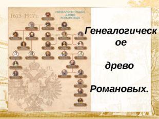 Текст Текст Генеалогическое древо Романовых.