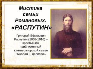 Название презентации Мистика семьи Романовых. «РАСПУТИН» Григорий Ефимович Ра