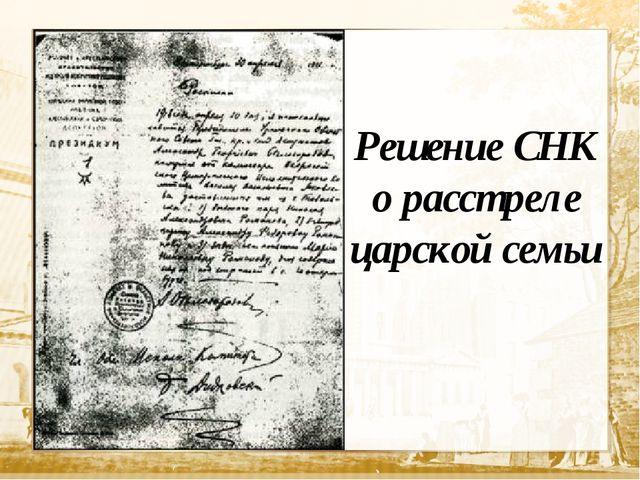 Текст Решение СНК о расстреле царской семьи Текст