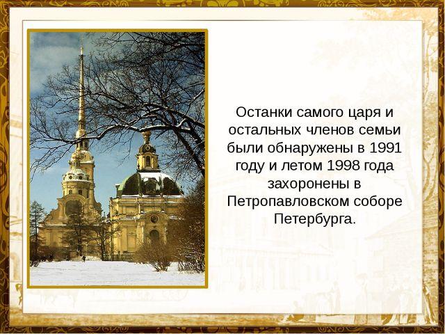 Название презентации Останки самого царя и остальных членов семьи были обнару...