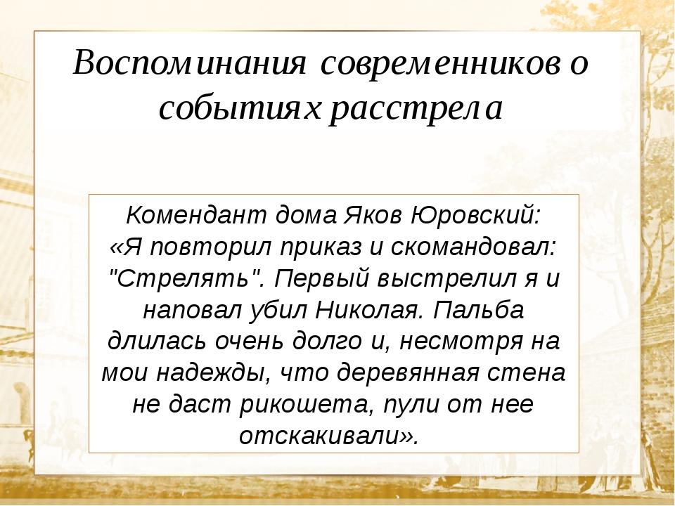 Текст Воспоминания современников о событиях расстрела Комендант дома Яков Юр...