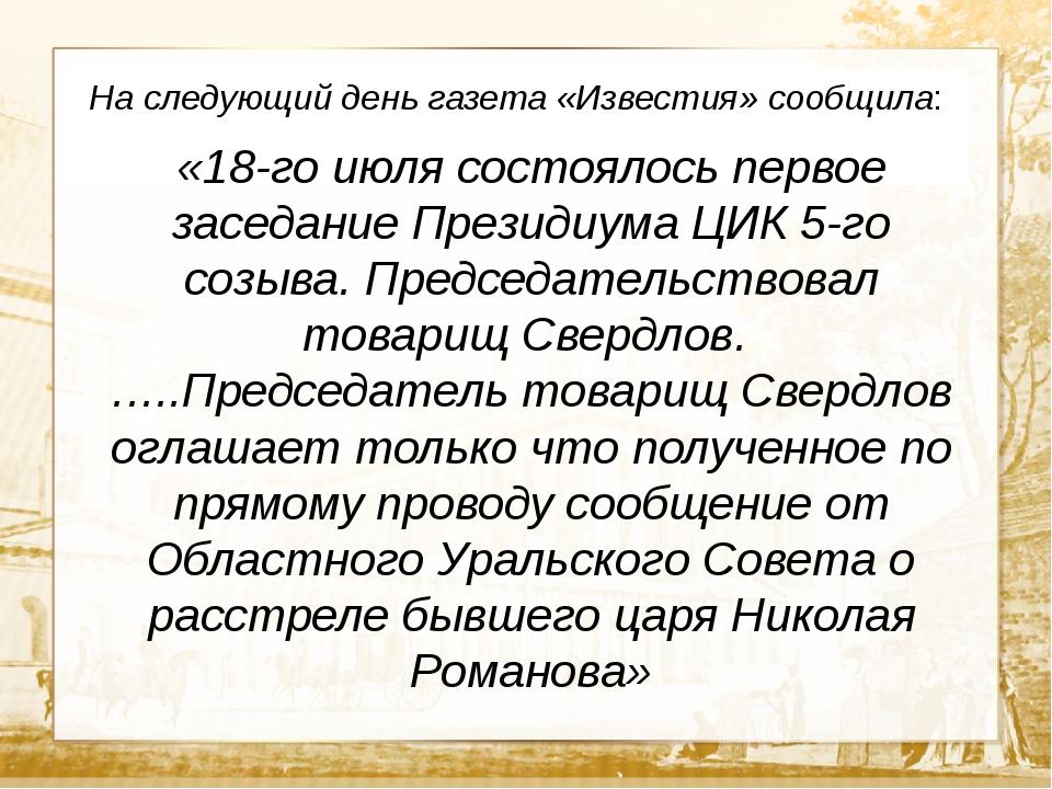 Текст На следующий день газета «Известия» сообщила: «18-го июля состоялось п...
