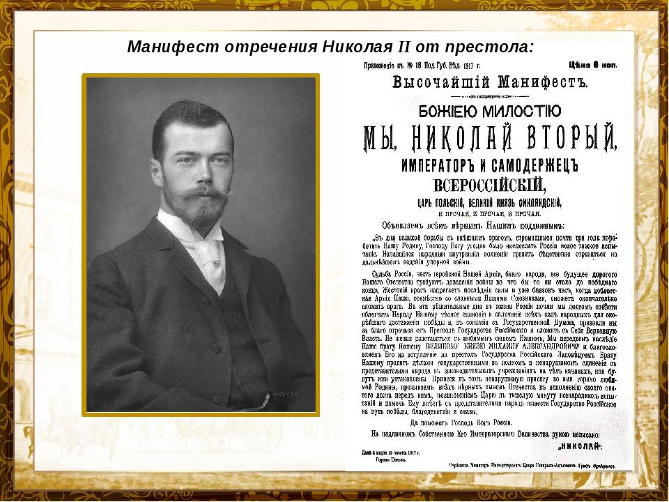 Название презентации Манифест отречения Николая II от престола: