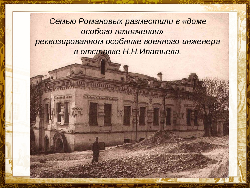 Семью Романовых разместили в «доме особого назначения»— реквизированномосо...