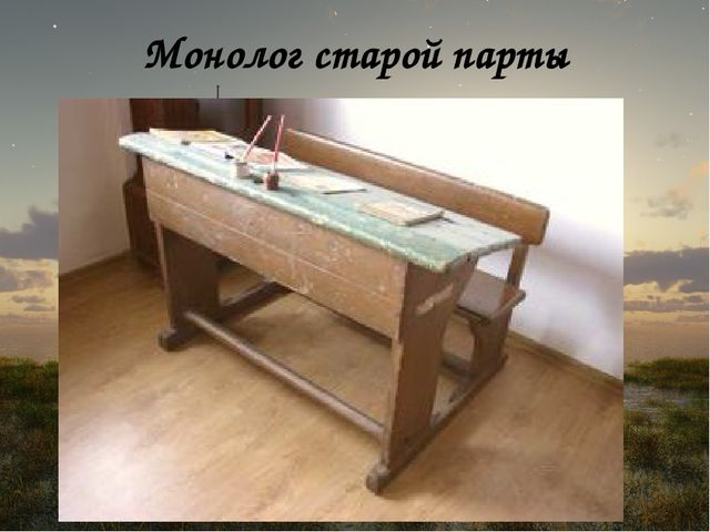 Монолог старой парты