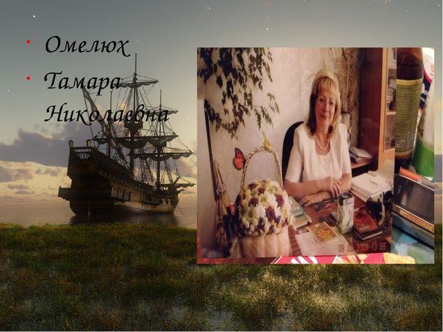 Омелюх Тамара Николаевна