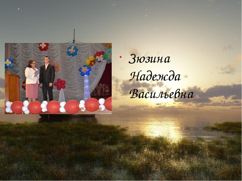 Зюзина Надежда Васильевна