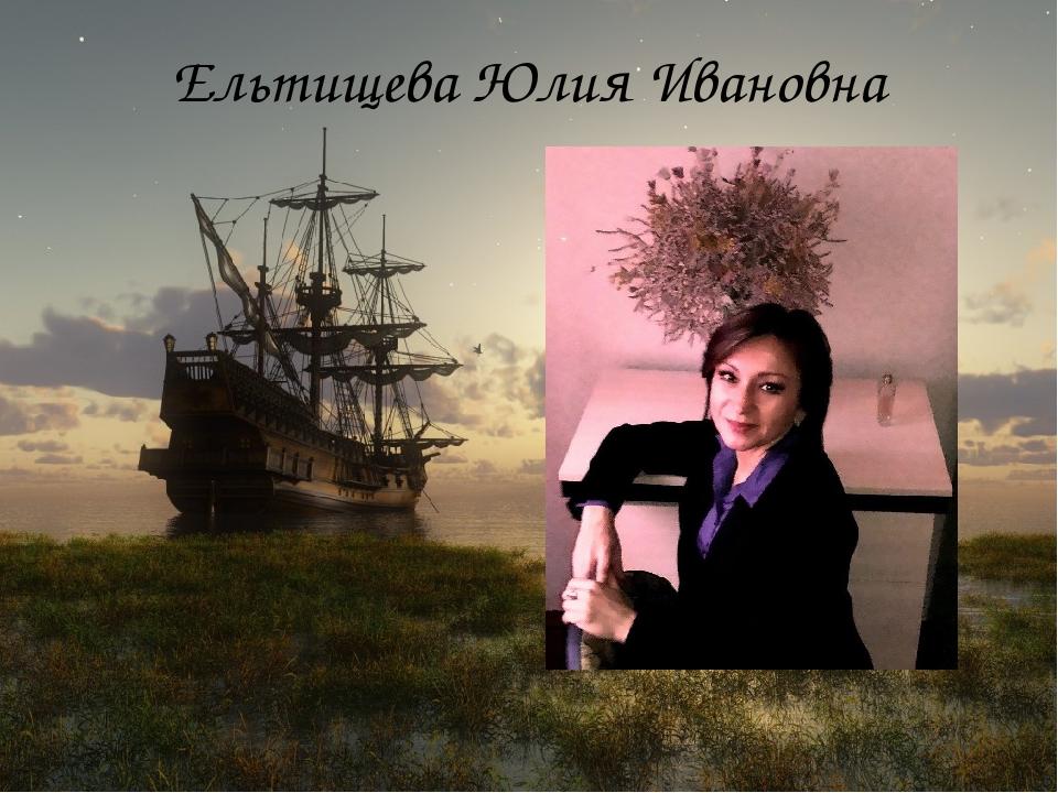 Ельтищева Юлия Ивановна