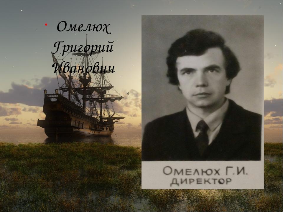 Омелюх Григорий Иванович