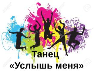 Танец «Услышь меня»