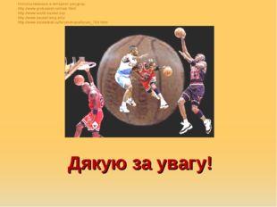Дякую за увагу! Использованные и интернет-ресурсы; http://www.probasket.ru/ma