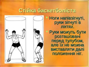 Ноги напівзігнуті, руки зігнуті в ліктях. Руки можуть бути розташовані перед