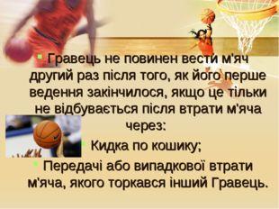 Гравець не повинен вести м'яч другий раз після того, як його перше ведення за