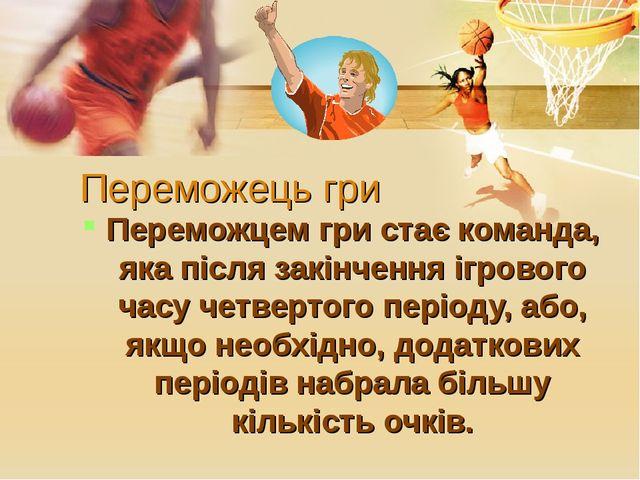 Переможець гри Переможцем гри стає команда, яка після закінчення ігрового час...