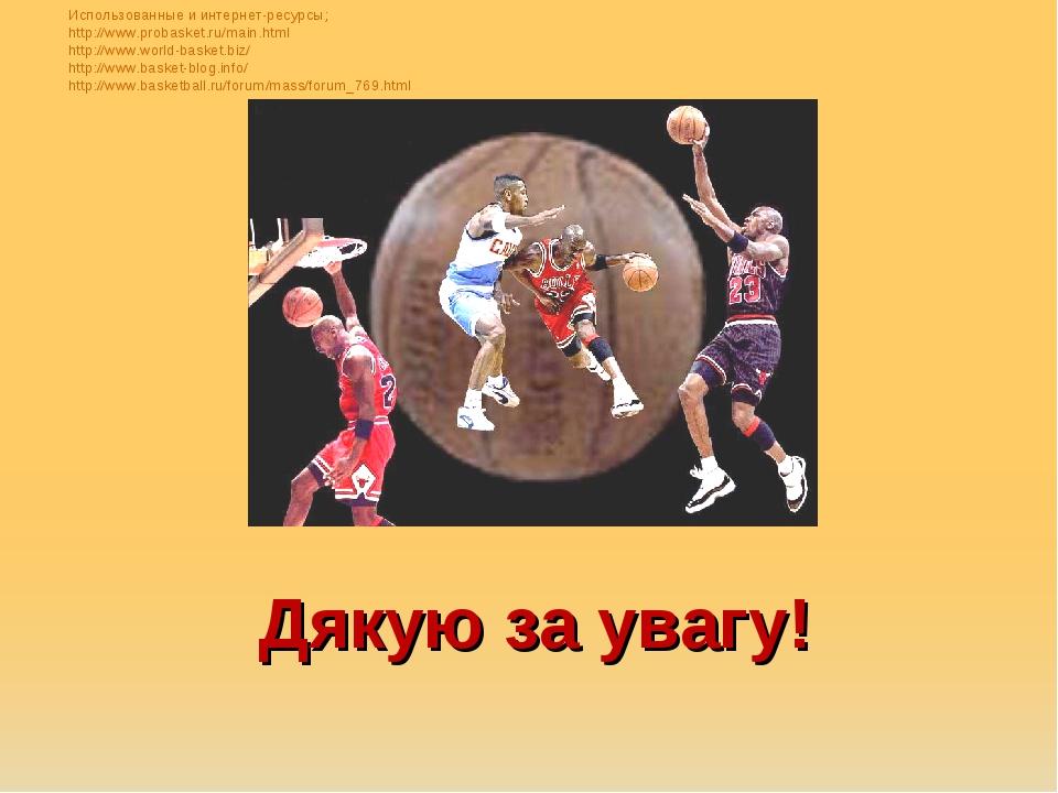 Дякую за увагу! Использованные и интернет-ресурсы; http://www.probasket.ru/ma...