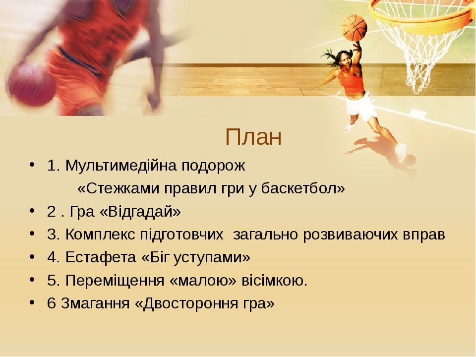 План 1. Мультимедійна подорож «Стежками правил гри у баскетбол» 2 . Гра «Ві...