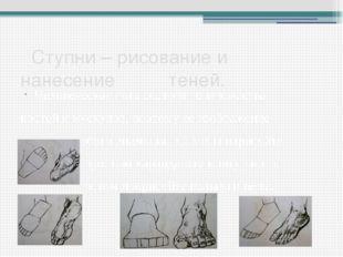 Ступни – рисование и нанесение теней. Человеческая нога состоит из множества
