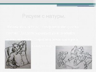 Рисуем с натуры. Рисование с натуры – невероятно интересное занятие! Возьмит