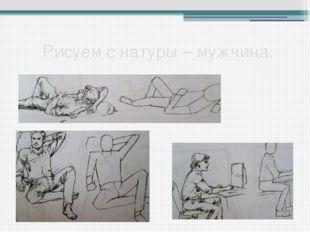 Рисуем с натуры – мужчина.
